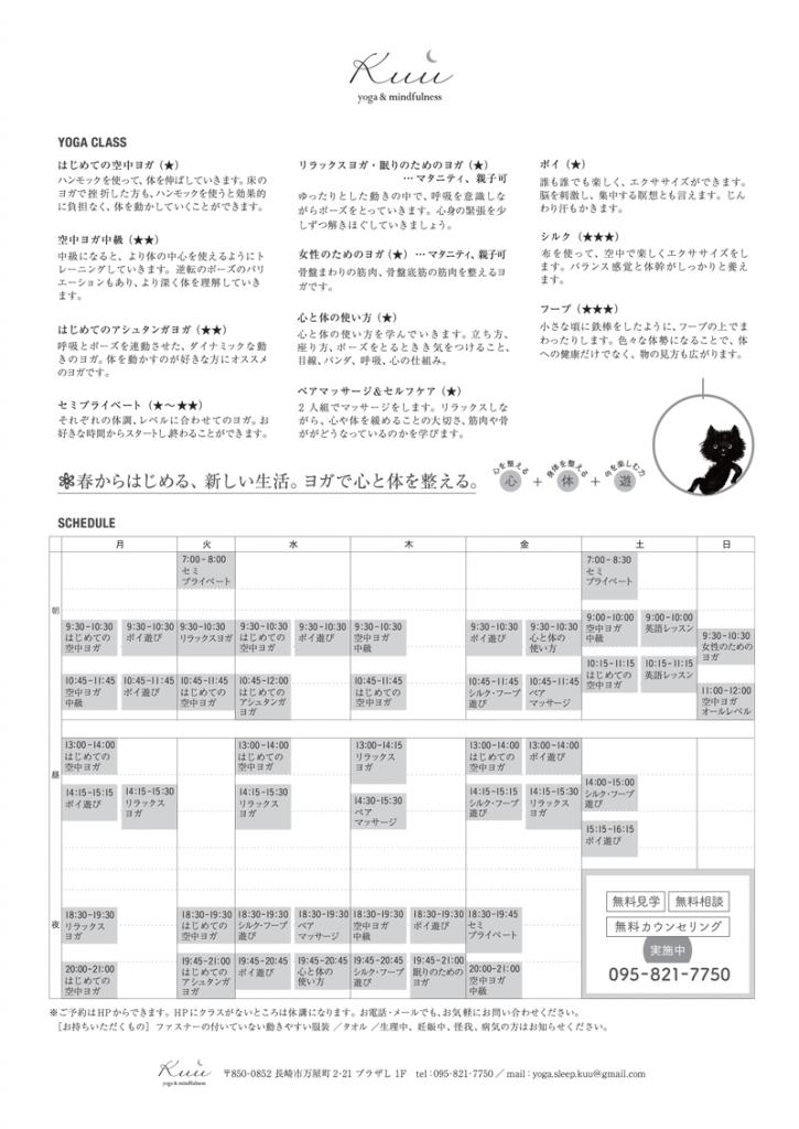 kuu_campaign6
